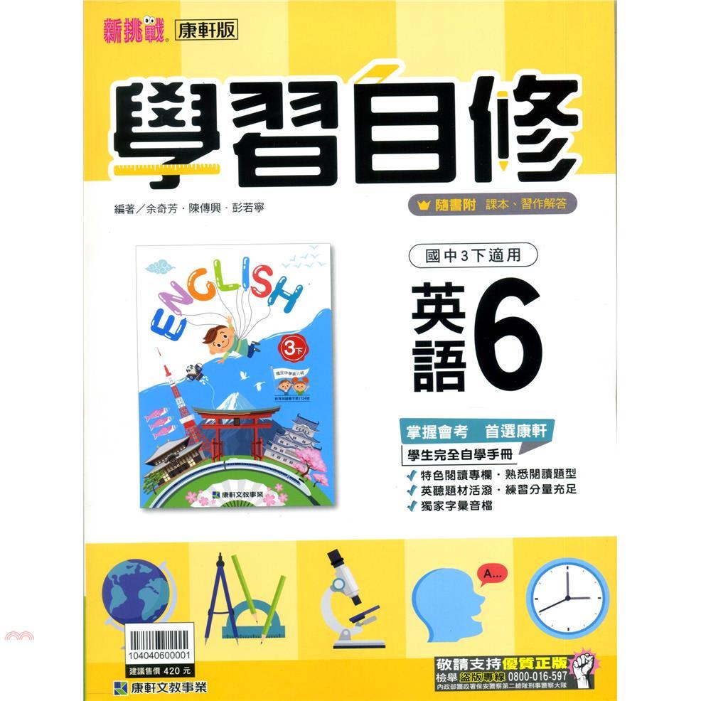 《康軒》國中新挑戰學習自修:英語6[79折]