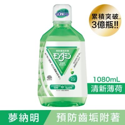 MONDAHMIN夢納明 淨味漱口水1080ml(清新薄荷)