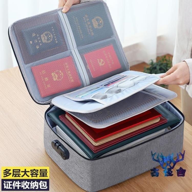 證件收納包盒家用多層大容量箱證書文件護照卡包整理袋