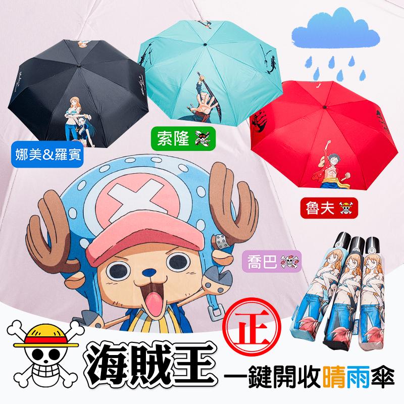 One Piece海賊王自動開收晴雨傘