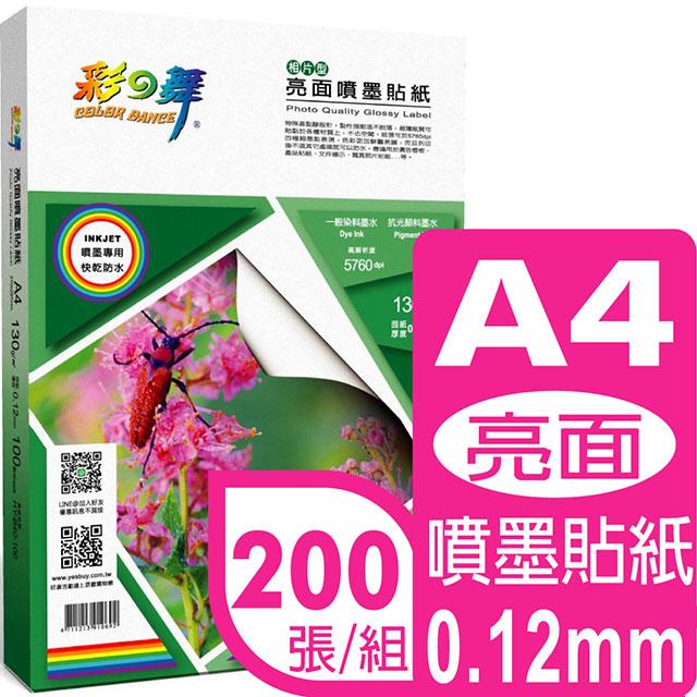 彩之舞 130g A4亮面噴墨貼紙*2包