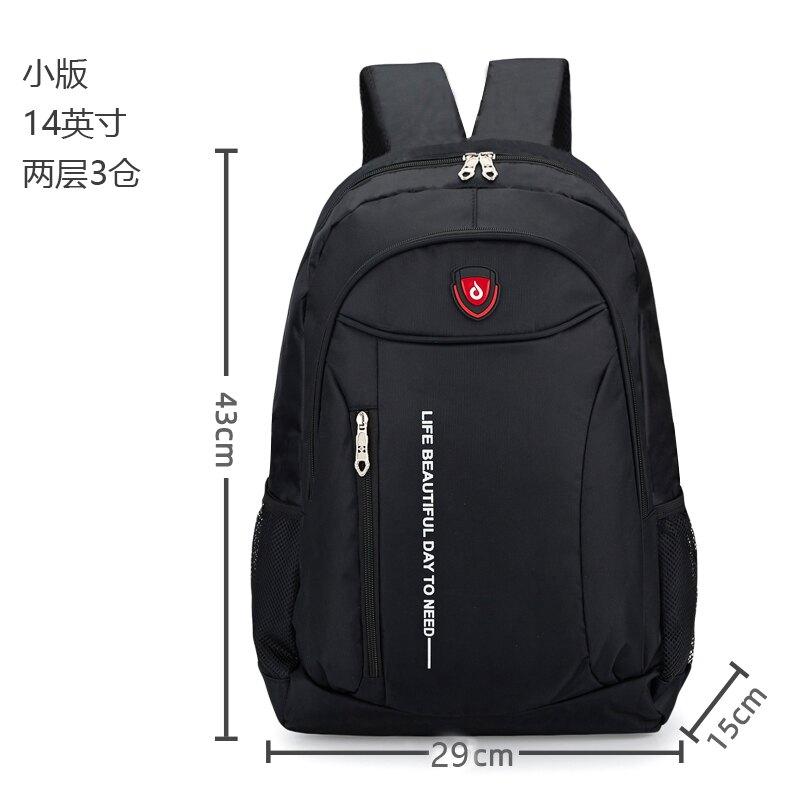 旅行後背包 後背包男士大容量商務出差電腦背包女旅游旅行包高中初中學生書包【MJ8064】