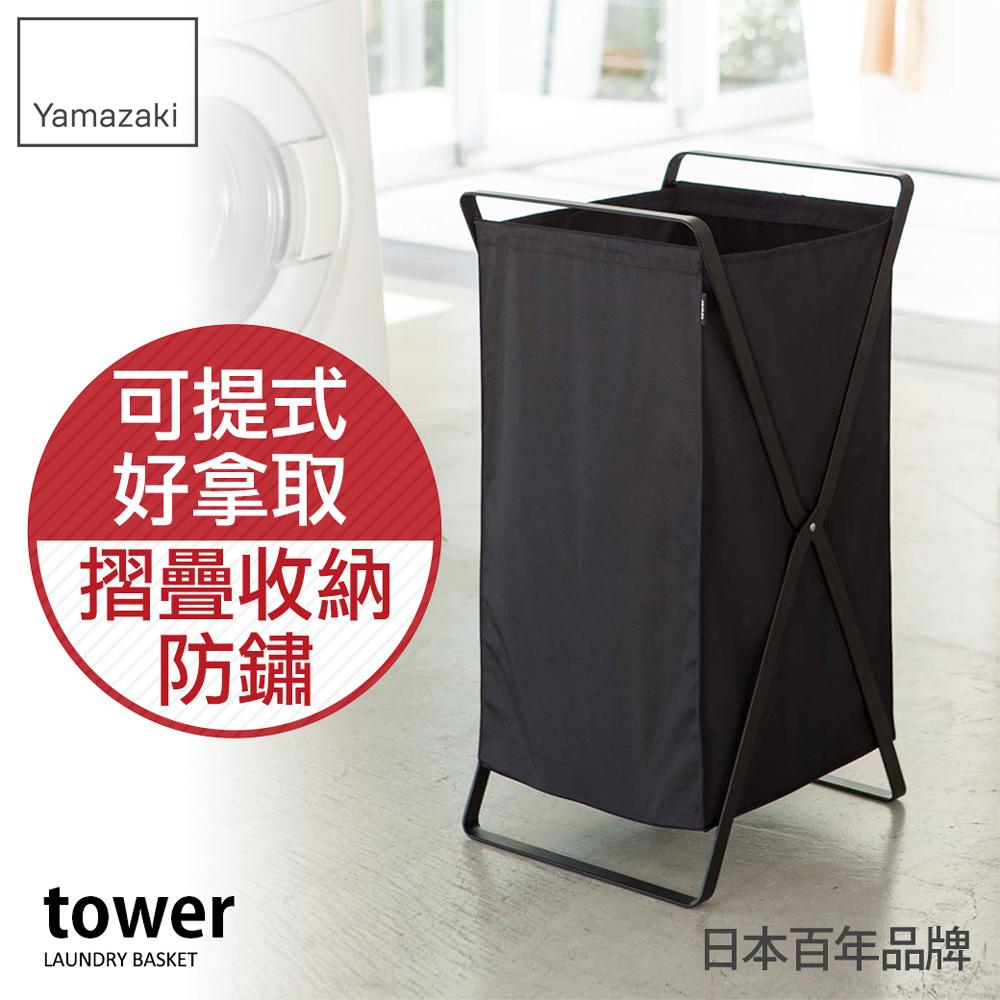 tower可折疊洗衣籃(黑)/限時8折/滿兩千折200/滿四千折400/滿八千折1000