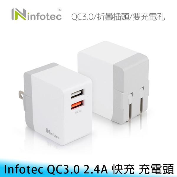 【妃航】Infotec INF-CC-201 QC3.0 19.5W/2.4A 智能 快充 雙USB 充電器/旅充