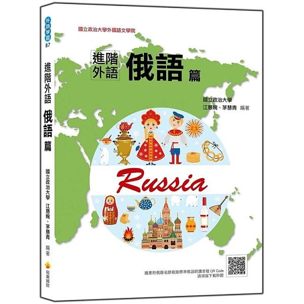 進階外語俄語篇(隨書附俄籍名師親錄標準俄語朗讀音檔QR Code)