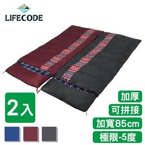 LIFECODE《純棉加厚可水洗》可拼接睡袋-寬85cm-3色選_2入酒紅