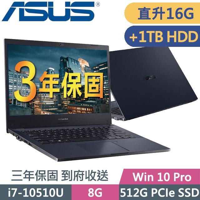 ASUS P2451F-0921A10510U (i7-10510U/8G+8G/512SSD+1TB/14FHD/W10P/三年保固)特仕 商用筆電