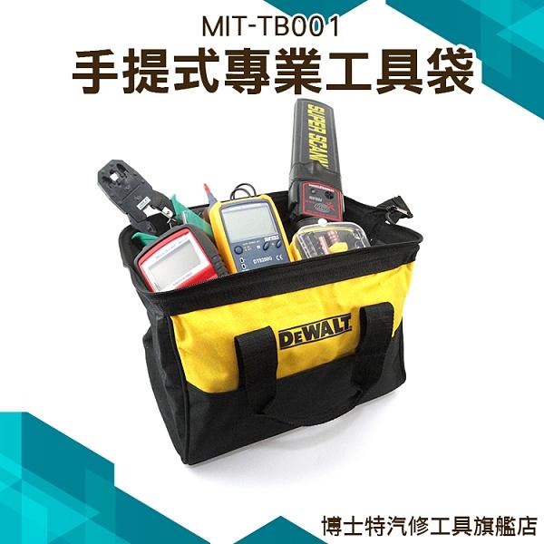 《博士特汽修》環保抗拉 牛津布 大開口 大容量 底部墊高防磨設計 手提式專業工具袋 MIT-TB001