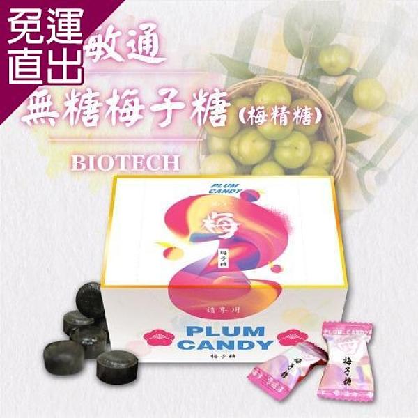 敏通 嚴選有機梅精糖 x8盒(20入/盒)【免運直出】