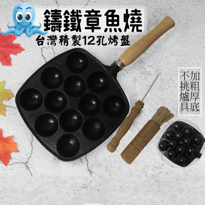 台灣精製章魚燒烤盤