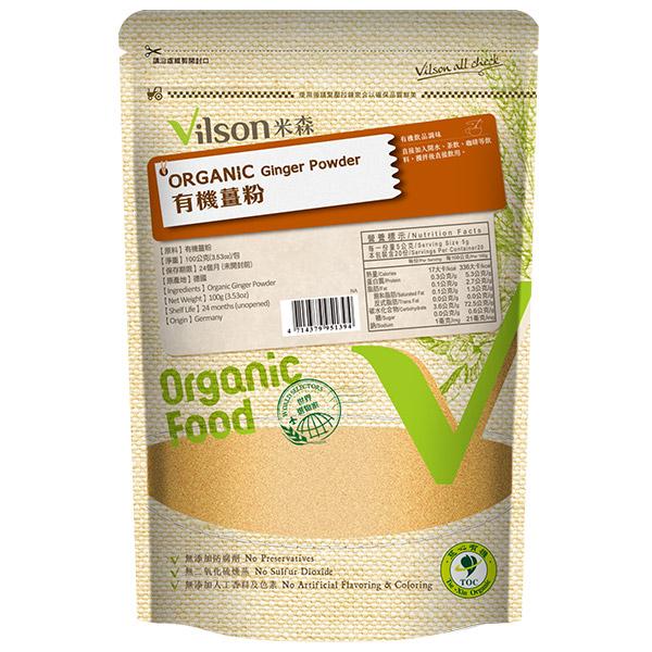 【米森 vilson】有機薑粉(100g/包)【辦年貨享年味↘單件75折起】<售價已折>