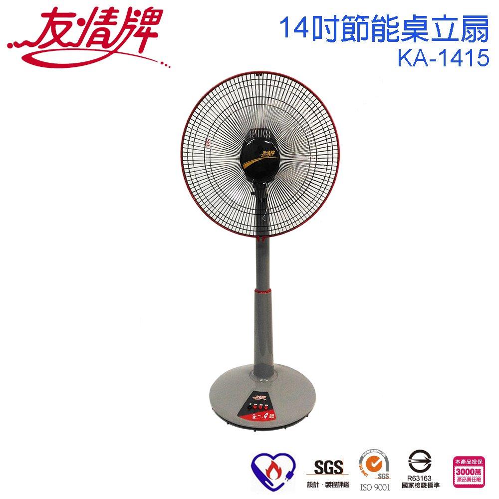 友情牌14吋節能桌立扇/立扇/風扇/電扇/銅軸承/純銅繞線馬達/台灣製造 KA-1415