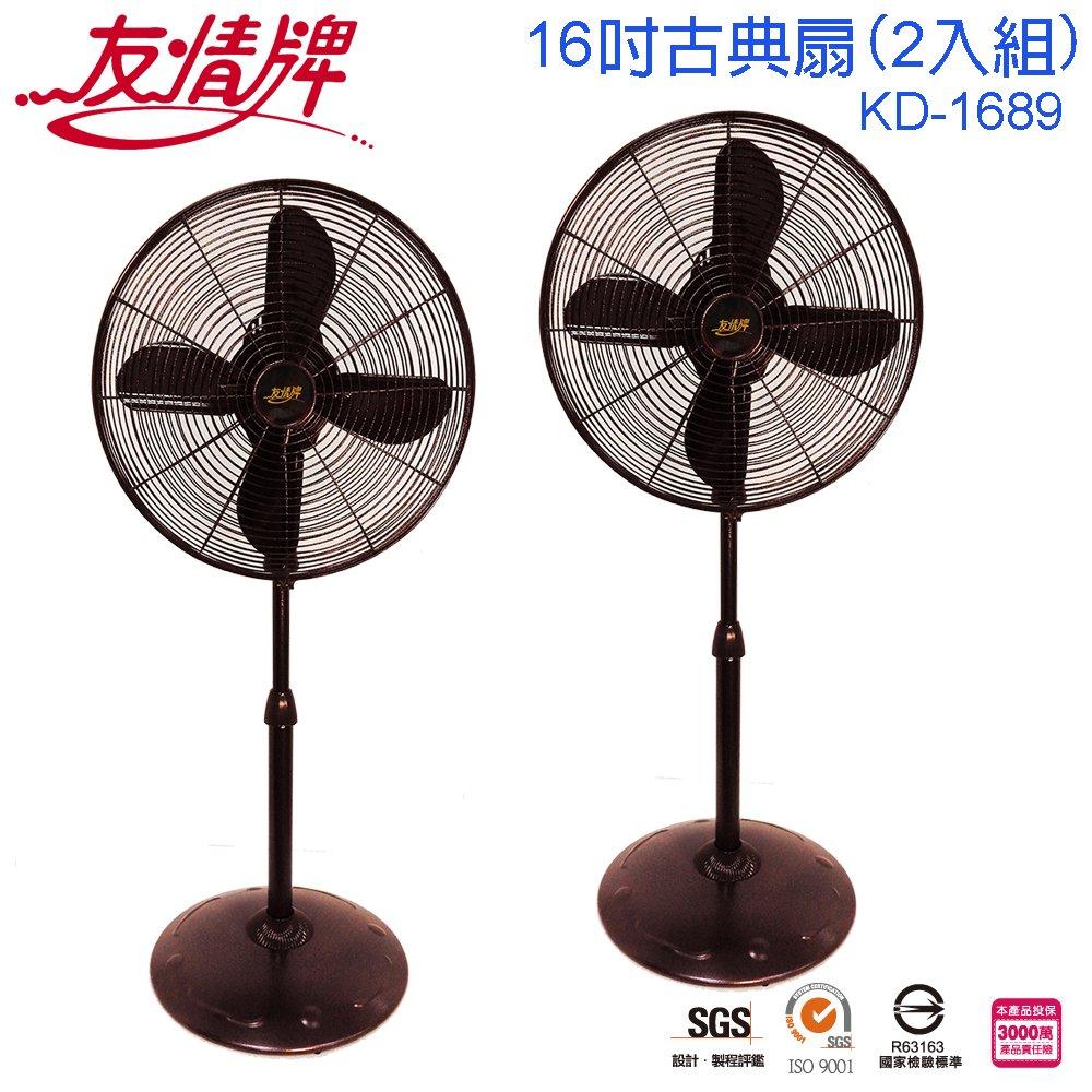 友情牌16吋古典立扇/立扇/風扇/電扇/銅軸承/純銅繞線馬達/台灣製造/2入組 KD-1689