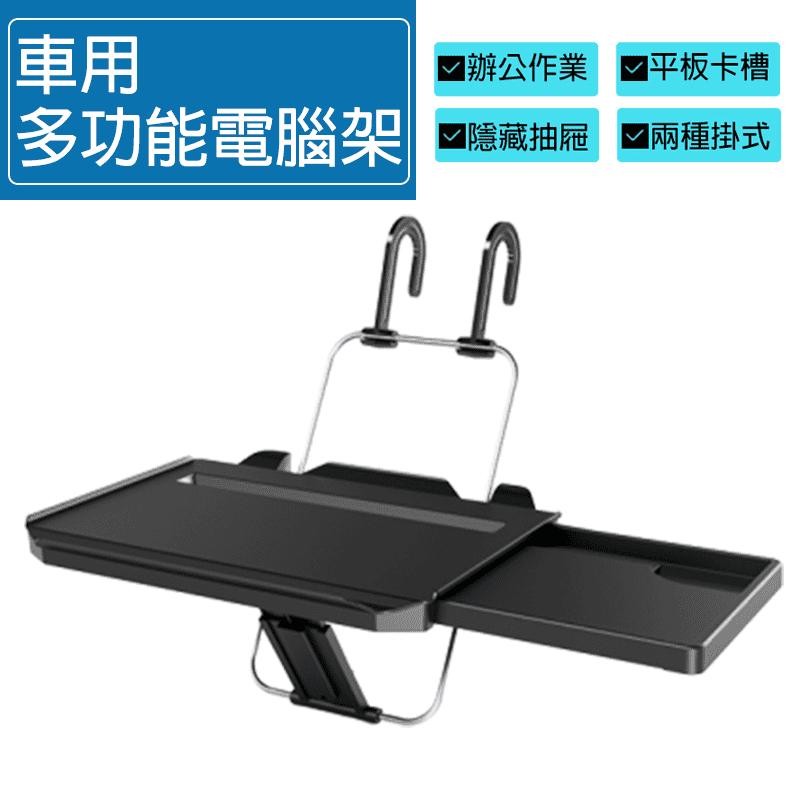 【COMET】車用多功能支撐架(SD-1504)