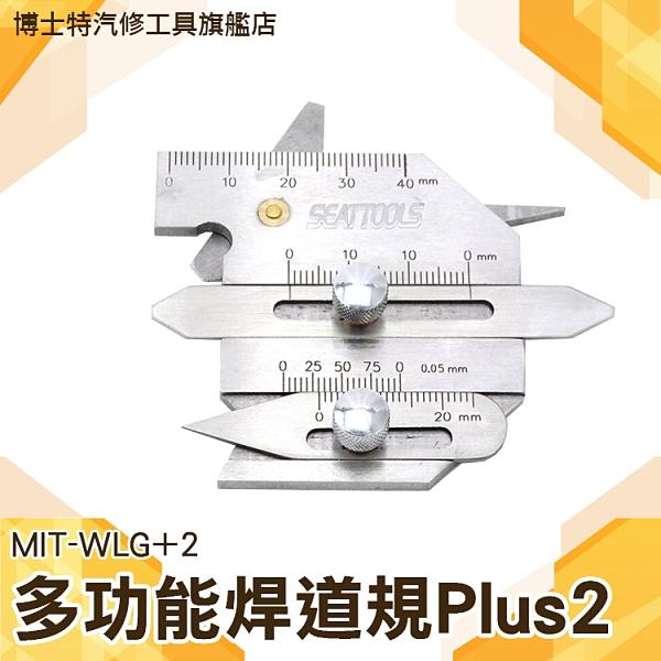 《博士特汽修》焊接必備小工具 焊道規 測量焊道間隙 高低規 焊接尺 MIT-WLG+2