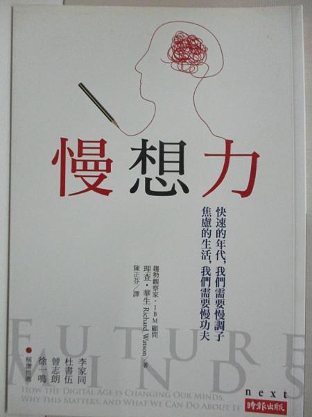 【書寶二手書T1/心靈成長_H7N】慢想力_理查‧華生