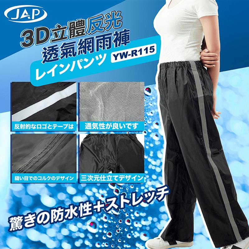 3D立體反光透氣網雨褲