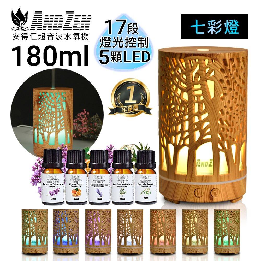 ANDZEN 日系風格超音波負離子水氧機AZ-1802七彩燈+來自澳洲進口純精油10ml x 5瓶