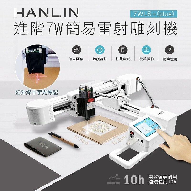 只能郵寄 HANLIN 7WLS+(plus) 新大雷射頭7W雷射雕刻機