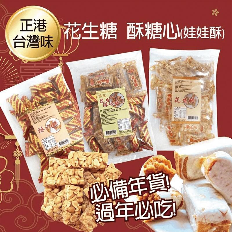 台灣手工娃娃酥&花生糖(75 入)