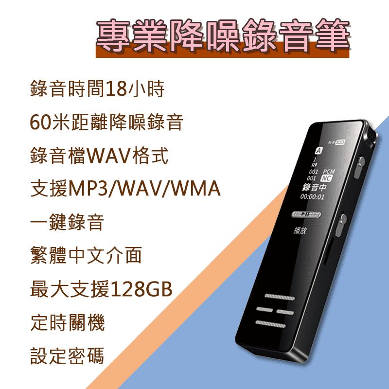 128G聲控降噪錄音筆