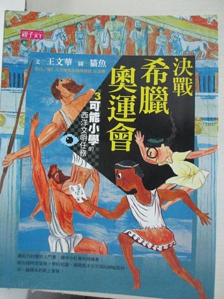 【書寶二手書T6/少年童書_J7Z】決戰希臘奧運會_王文華