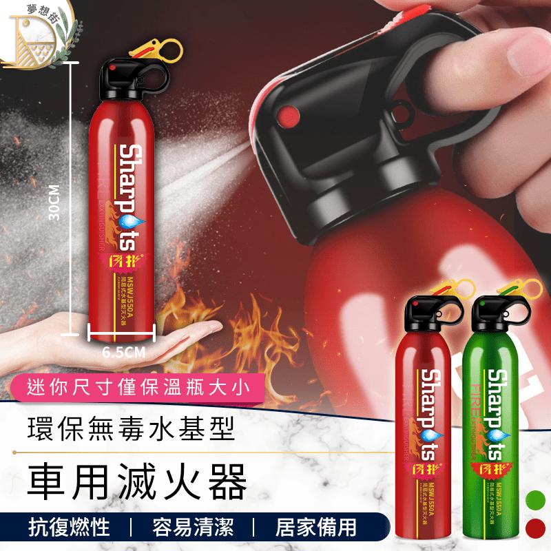 【安全防火災|水基型車用滅火器】 消防設備 車用家用 水基型 汽車