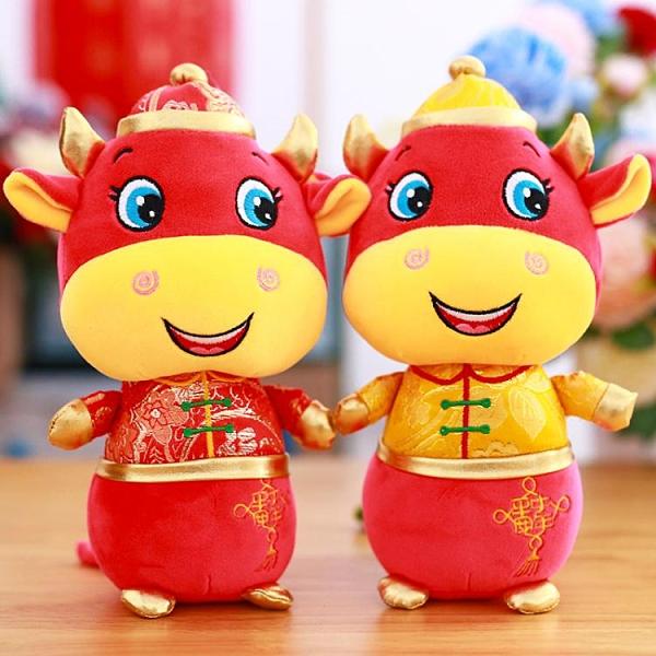牛年吉祥物 牛年吉祥物公仔生肖牛玩偶小牛布娃娃2021新年會活動禮品毛絨玩具 星期八