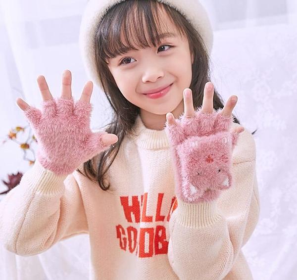 手套 兒童手套冬季保暖加絨男童冬天女童卡通翻蓋兩用小孩半指學生寫字【快速出貨八折搶購】