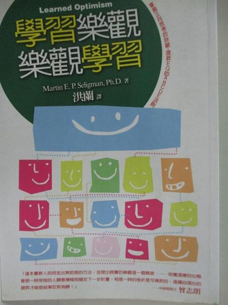 【書寶二手書T1/心靈成長_H5D】學習樂觀.樂觀學習_洪蘭, Martin.P.