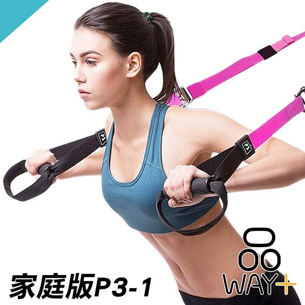 「指定超商299免運」 懸掛式 訓練帶 家庭版P3-1 組合運動 核心肌群TRX健身不可調整【TT0013】