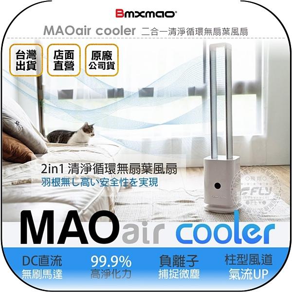 《飛翔無線3C》Bmxmao MAOair cooler 二合一清淨循環無扇葉風扇◉公司貨◉柱型風道◉去除細菌