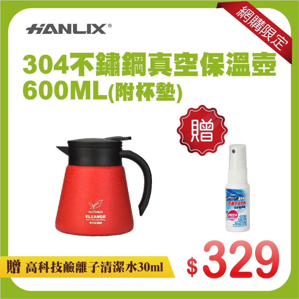 milomix伊蓮娜不鏽鋼304真空保溫壺-600ml (紅 紫兩種顏色)買就贈鹼離子清潔水30ml
