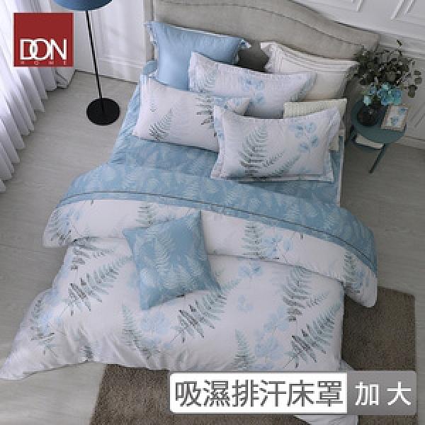 DON 加大六件式吸濕排汗天絲兩用被床罩組-多款任選湛藍星