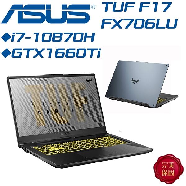 ASUS TUF Gaming F15 FA506IH (I7-10870H,GTX 1660Ti) 電競筆電 - 幻影灰