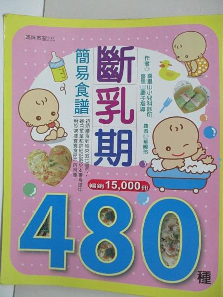 【書寶二手書T1/保健_J81】斷乳期480種簡易食譜_華曉玲