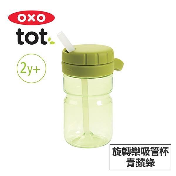 【南紡購物中心】美國OXO tot 旋轉樂吸管杯-青蘋綠 0201412GBOX