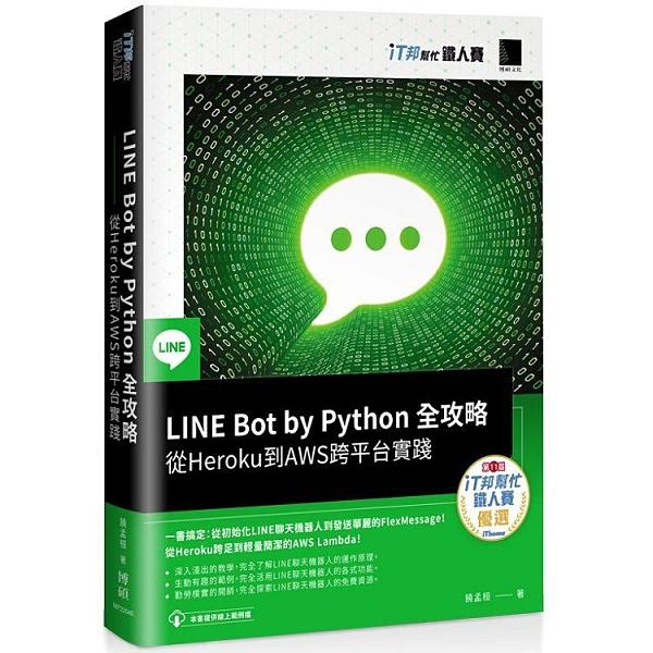 LINE Bot by Python 全攻略:從Heroku 到AWS跨平台實踐