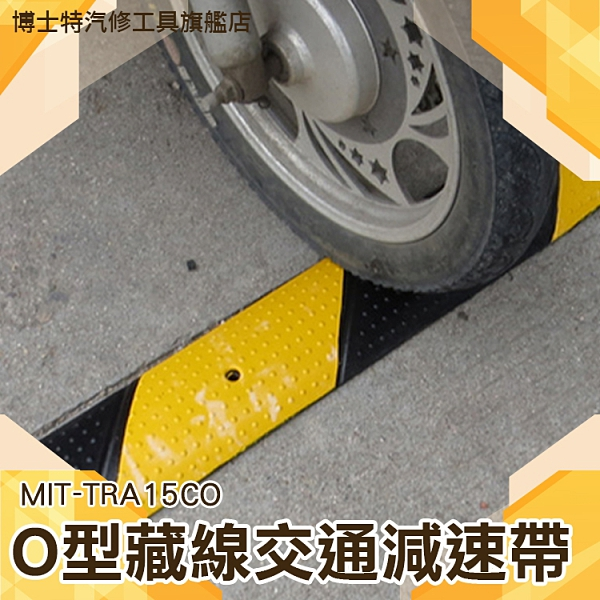 MIT-TRA15CO 減速帶電線保護槽壓線板  /15公分寬工程橡膠O型 博士特汽修