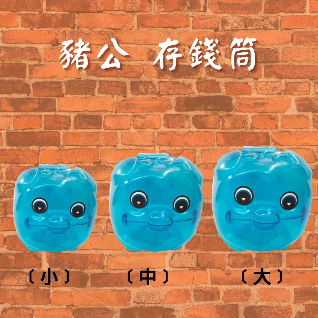 【海角145】懷舊豬公存錢筒(中)