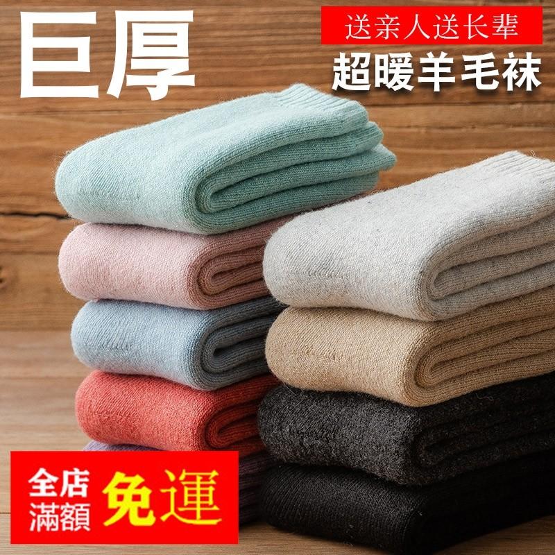 超厚羊毛襪冬天東北加厚保暖毛絨特厚老人襪奶奶中筒毛巾棉襪子女