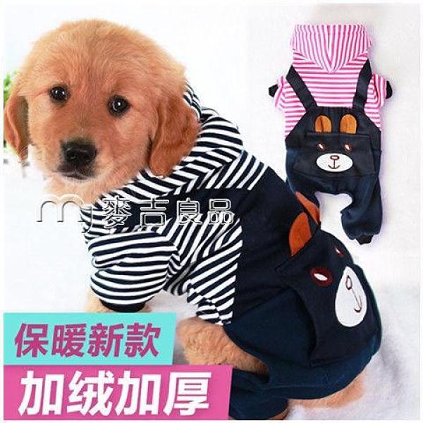 狗狗衣服新款大狗衣服加薄絨款四腳衛衣金毛拉布拉多金毛大狗衣服 快速出貨