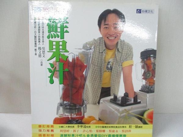 【書寶二手書T1/養生_H51】青春活力鮮果汁_吳恩文,楊文德,黃素華
