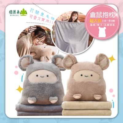 Beroso 倍麗森 柔軟多功能保暖倉鼠抱枕毛毯-兩色可選-情人節禮物首選