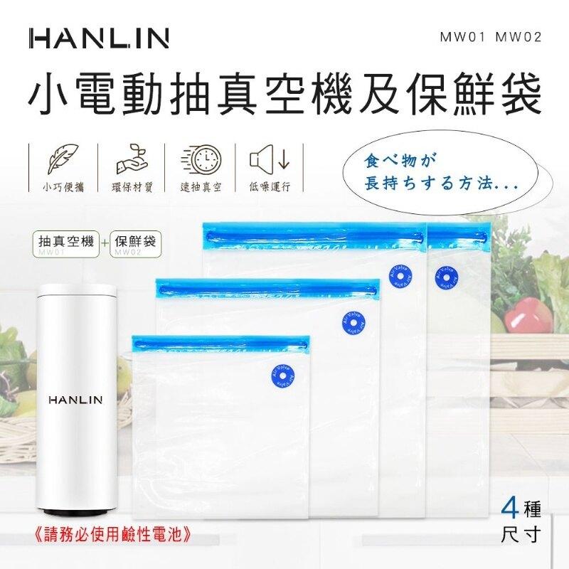 HANLIN-MW0保鮮袋【風雅小舖】