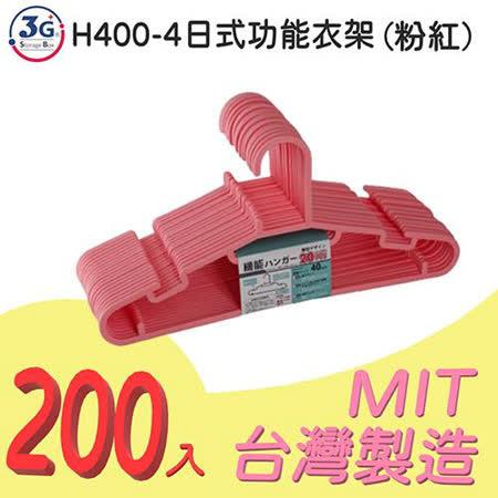 3G+ Storage Box H400-4日式功能衣架(薄型200入)-粉紅色 乾濕兩用 MIT台灣製 無痕 收納 曬晾衣架 省空間 順肩防滑
