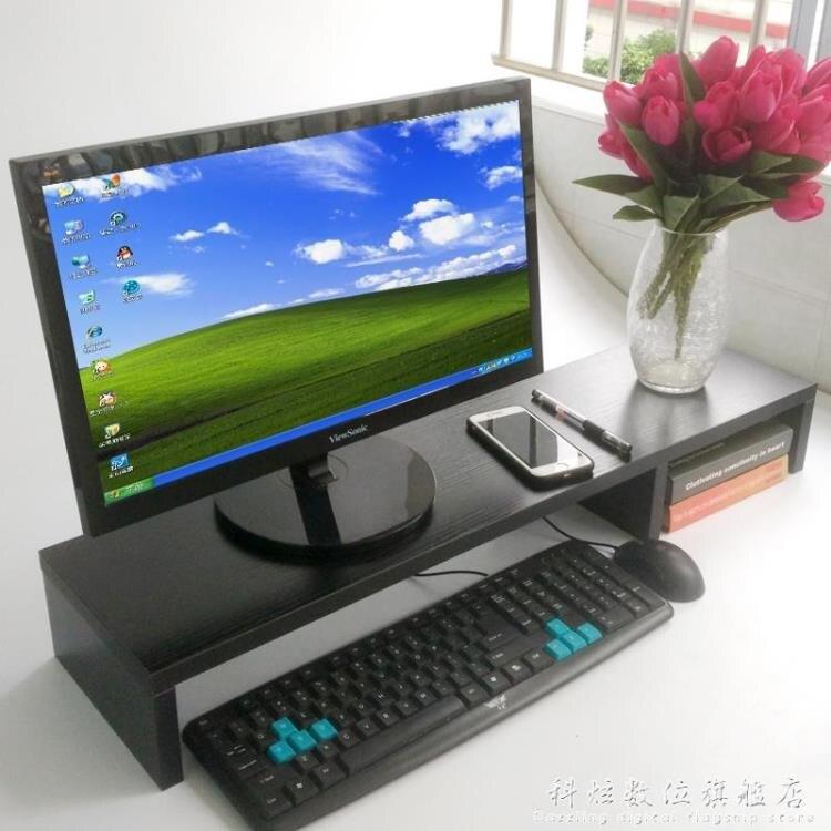 雙屏大顯示器電腦增高架液晶電視機墊抬高架加厚長桌面置物收納架【母親節禮物】