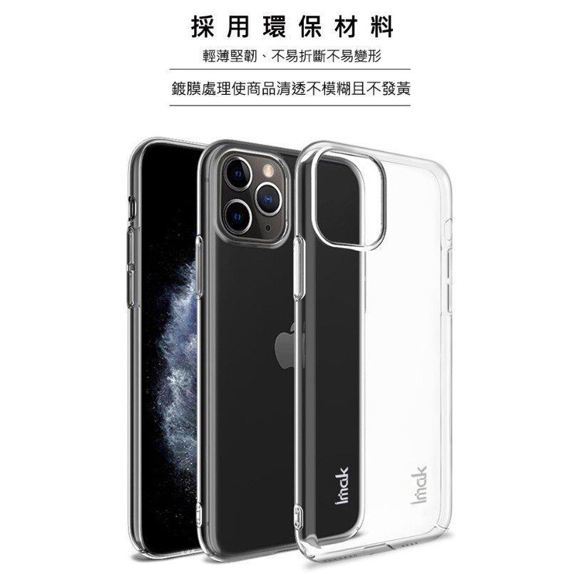 Imak Apple iPhone 11 Pro Max (6.5吋)羽翼II水晶殼(Pro版)透明 吊飾孔