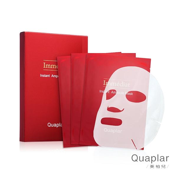 Quaplar 葵柏兒 紅御晶鑽抗氧極萃面膜1盒/3片