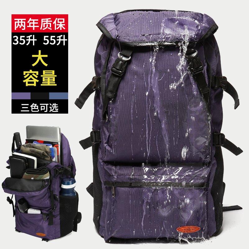 登山背包 大容量雙肩包男行李旅游背包簡約休閒書包潮戶外輕便登山女旅行包『CM43801』